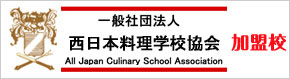 一般社団法人西日本料理学校協会加盟校