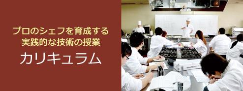 奈良調理短期大学校