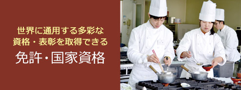本科・研究科・日本料理科