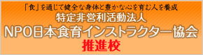 特定非営利活動法人NPO日本食育インストラクター協会