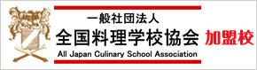 一般社団法人全国料理学校協会加盟校
