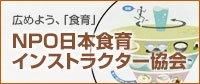 NPO日本食育インストラクター協会